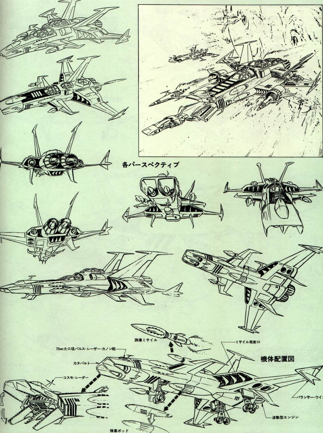 Model Sheet des chasseurs Cosmowings contenus dans l'Atlantis (Albator 78)