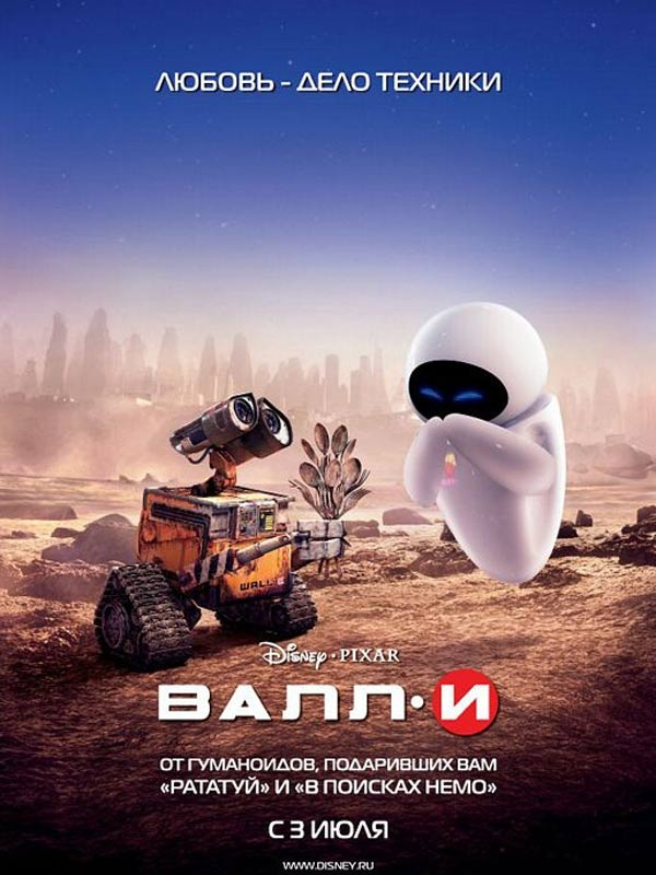 affiche Wall-E (ru)