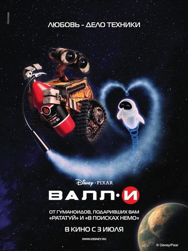affiche Wall-E (ru)