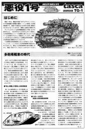 Akuyaku : Notice page 1