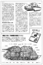 Akuyaku : Notice page 2