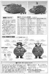 Akuyaku : Notice page 3
