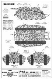 Akuyaku : Notice page 4