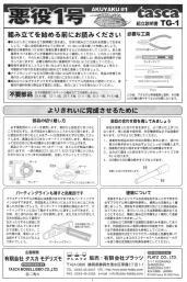 Akuyaku : Notice page 5