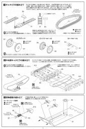 Akuyaku : Notice page 6