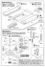 Akuyaku : Notice page 7