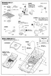 Akuyaku : Notice page 8
