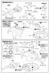Akuyaku : Notice page 11