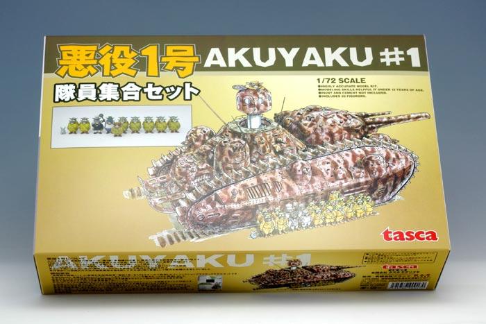 Boîte de la version 2 de l'Akuyaku. Cette version a tout l'équipage
