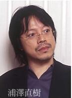 Photo de Naoki URASAWA (DR)